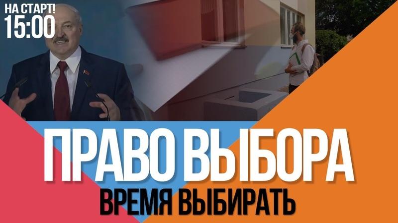 Первый день досрочного голосования Прямая трансляция Право выбора