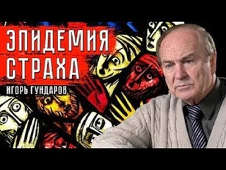 Коронавирус Эпидемия СТРАХА # ИгорьГундаров