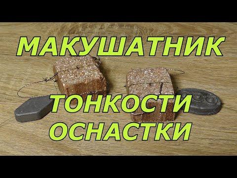 МАКУШАТНИК КЛАССИЧЕСКИЙ Тонкости оснастки