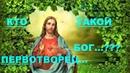 ✔ Срочно Важно Крайон Дисфункциональный Бог ! Бог ~