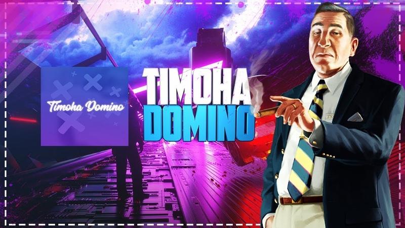 НОВОСТИ КАНАЛА Timoha Domino! Как взломать канал