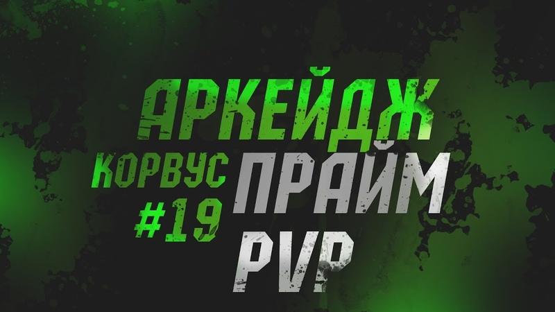 Archeage 6.1 - Корвус 19 - PVP   Ксанатос Rebellionx VS JBFK  