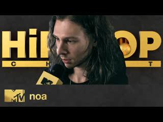 NOA  жизнь после Dead Dynasty / MTV HIP-HOP CHART