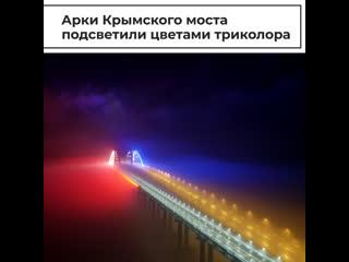 Крымский мост окрасили в российский триколор