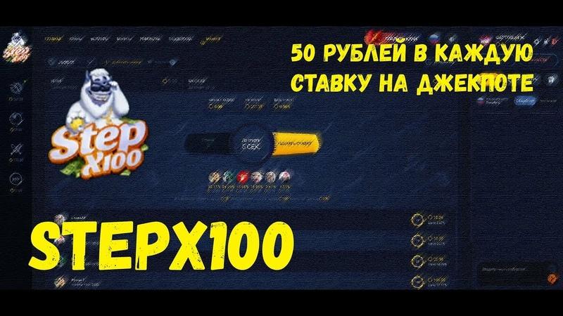 В КАЖДУЮ ИГРУ 50 РУБЛЕЙ НА STEPX100 PLAY2X BATTLE DRAGON НВУТИ