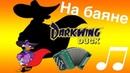 Чёрный плащ / Darkwing duck / Кавер денди. Часть 2