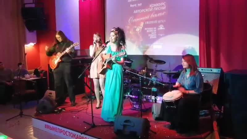 KOSATKA project II Марина Малова Белая птица Авторская песня На 3 этапе конкурса Осенний вальс в Sound Hall