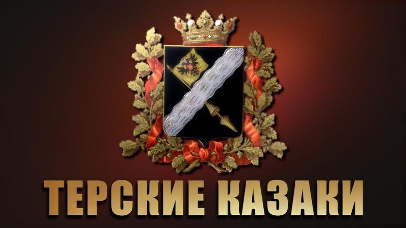 Терское Казачество По следам генерала Ермолова