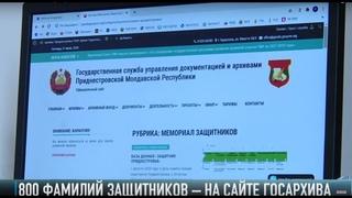 800 фамилий защитников Приднестровья – на сайте госархива