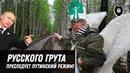 Человек-дерево пал жертвой путинского режима! История Древарха Просветленного
