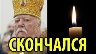 Умер протоиерей Дмитрий Смирнов. Личная жизнь и биография отца Дмитрия