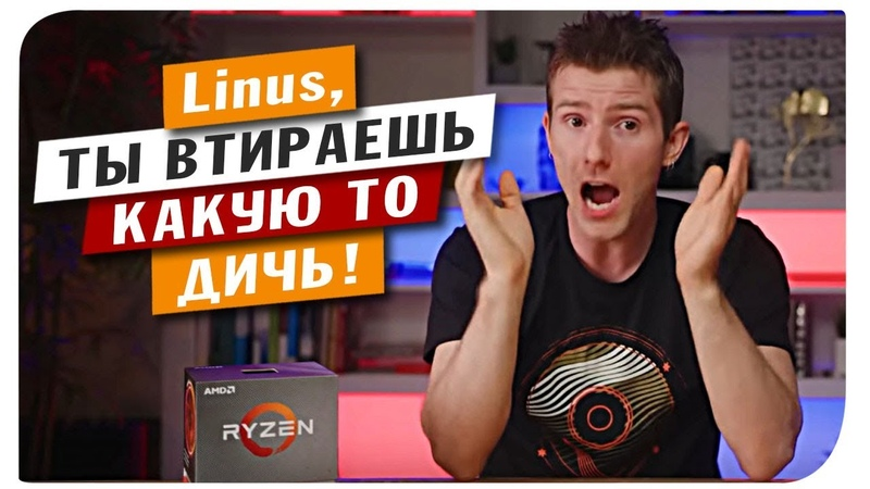 AMD обогнала Intel в играх! (С) Linus Tech Tips