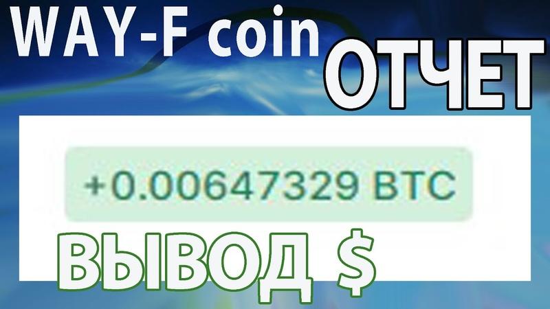 ОТЧЕТ WAY F Coin и ВЫВОД 50$