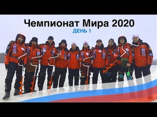 Чемпионат Мира по мормышке 2020 Финляндия День 1. 17th World Ice Fishing Championship 2020. Day 1