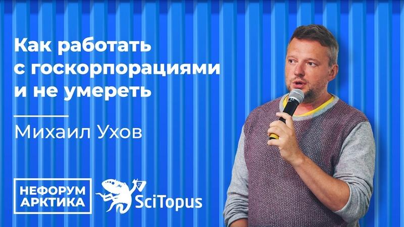 Михаил Ухов Как работать с госкорпорациями и не умереть Нефорум Арктика Ледокол Ленин