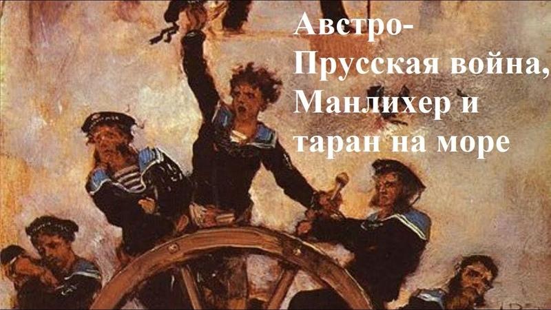 Австро Прусская война Манлихер и таран на море