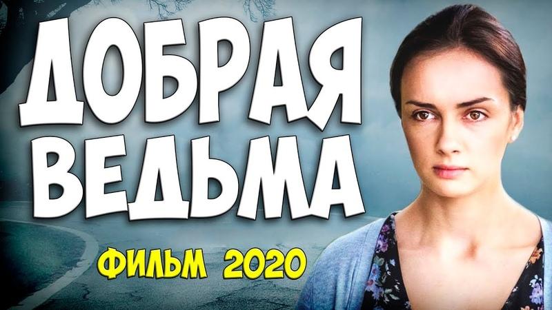 Светлая мелодрама ДОБРАЯ ВЕДЬМА Русские мелодрамы 2020 новинки HD 1080P