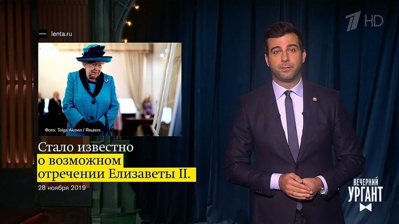 Об уходе Елизаветы II, отказе Венгрии от участия в Евровидении и поломке туалетов на МКС.