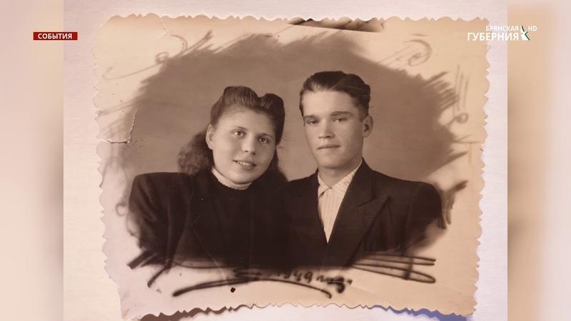В Брянске поздравили семью ветеранов ВОВ с 70 летием совместной жизни