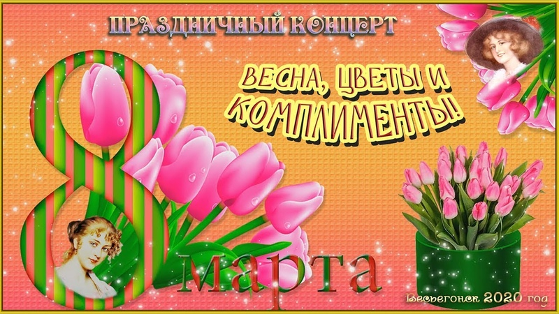 Весьегонск 2020. 8 марта. Весна, Любовь и Комплименты! Концерт в РДК