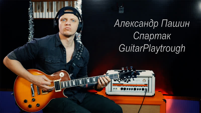 Alexander Pashin guitar playtrough ULTIMATUM Spartak
