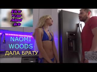 Порно перевод Naomi Woods blowjob, teen, incest, pornsubtitles, инцест, сестра и брат субтитры