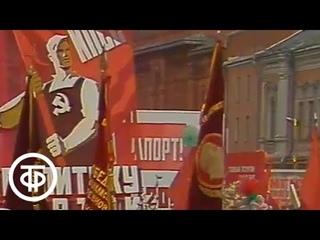 Первомайские торжества на Красной площади в Москве. (1973)