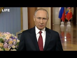 Владимир Путин поздравляет женщин с 8 Марта