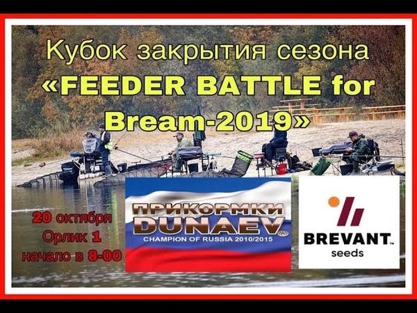 Фидер в Брянске: Кубок FEEDER BATTLE for Bream 2019 Закрытие сезона