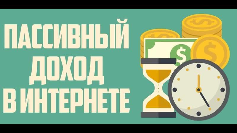 Заработок в интернете на акциях Российских и зарубежных компаний