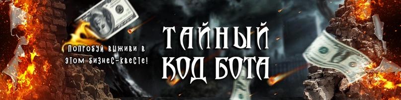 🔥Тайный Код Бота [upgrade], изображение №1