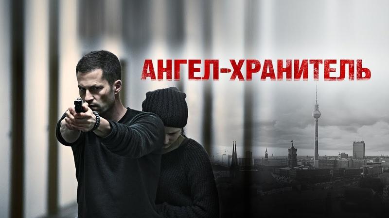 Ангел хранитель Фильм 2012 Драма боевик