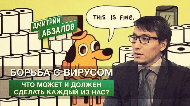 Борьба с вирусом что можешь и должен сделать каждый из нас Дмитрий Абзалов