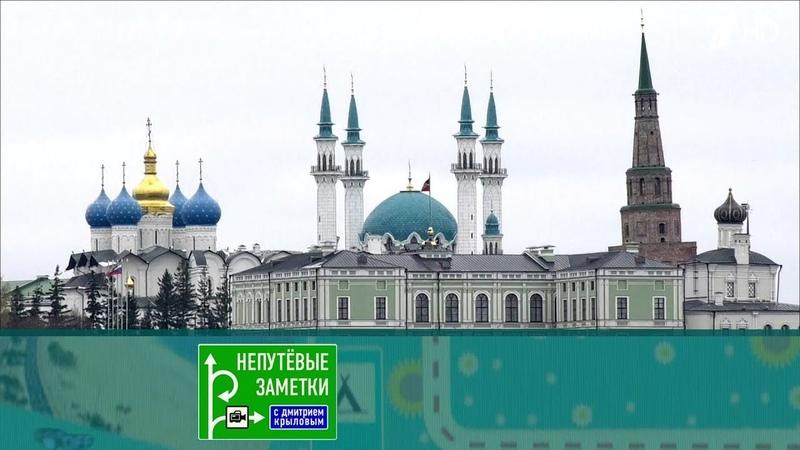 Непутевые заметки. Удмуртия и Татарстан. Выпуск от 15.04.2018