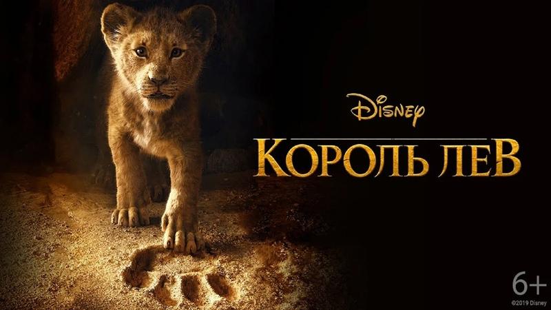 Король Лев (2019) Смотреть в HD качестве