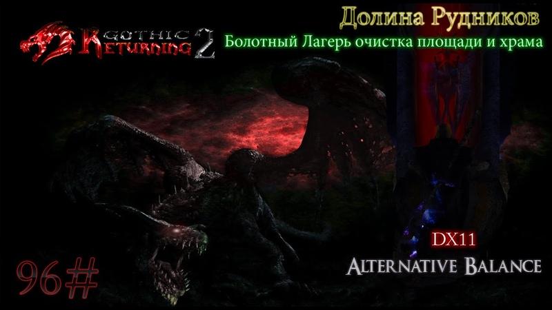 Gothic2 Returning2.0Alternative Balance DX11Долина Рудников Болотный Лагерь очистка площади и храма