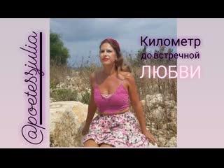 """Поэтесса Юлия Бруславская """"Километр до встречной любви"""""""