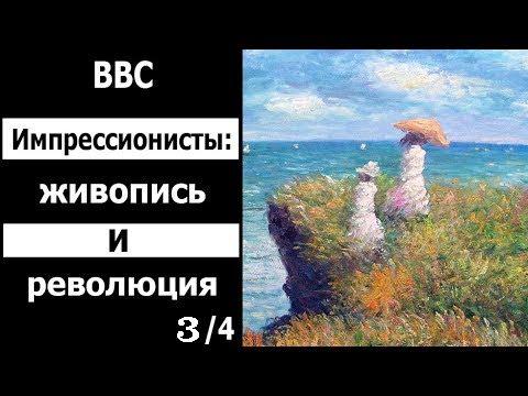 BBC Импрессионисты живопись и революция 3 4 Изображая людей