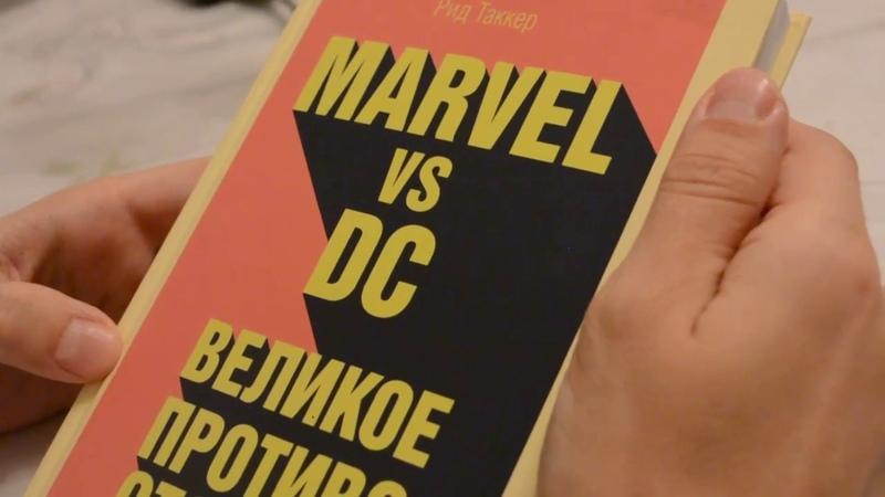Marvel vs DC великое противостояние Рид Таккер