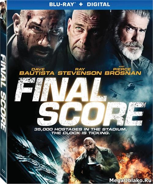 Окончательный счёт / Final Score (2018/BDRip/HDRip)