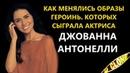 Джованна Антонелли КАК МЕНЯЛИСЬ ЕЕ ОБРАЗЫ В СЕРИАЛАХ ФОТОПОДБОРКА ЖАДИ