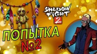 ВЫНЕС САЙФЕРА ТОПОВЫМ ОРУЖИЕМ    Shadow Fight 2