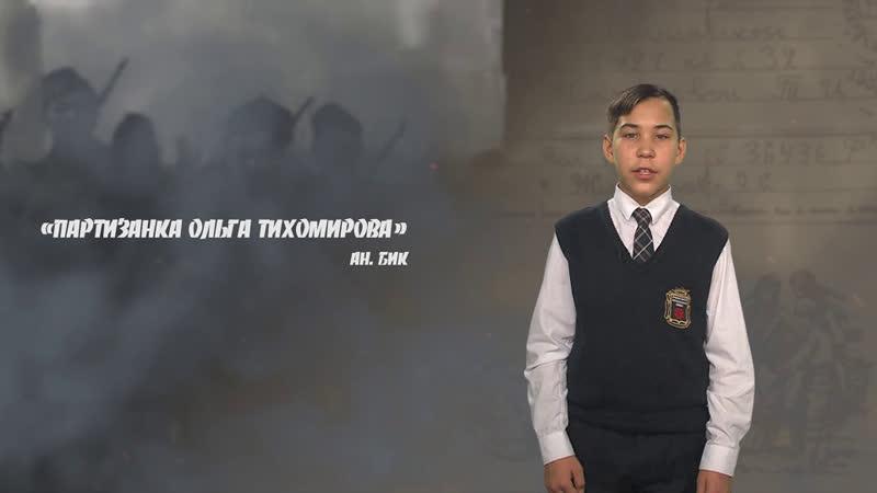 «Кугу Сеҥымашлан - 75 ий!» Анатолий Бик. «Партизанка Ольга Тихомирова»