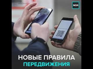 С 27 мая в Москве действуют только московские пропуска  Москва 24