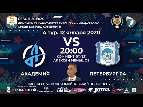 АКАДЕМИЯ - ПЕТЕРБУРГ 04. СУПЕРЛИГА 2019/20