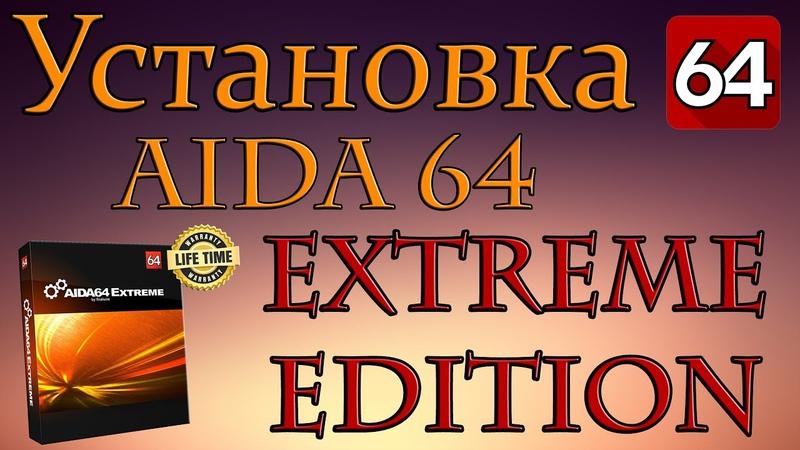Установка и активация AIDA Xtreme Edition в 2020 году