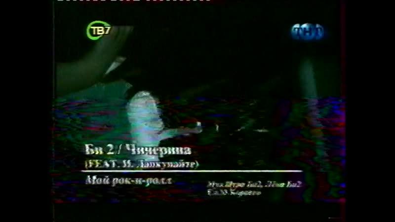 (staroetv.su) Би-2 и Чичерина - Мой рок-н-ролл (ТНТ, 2002)