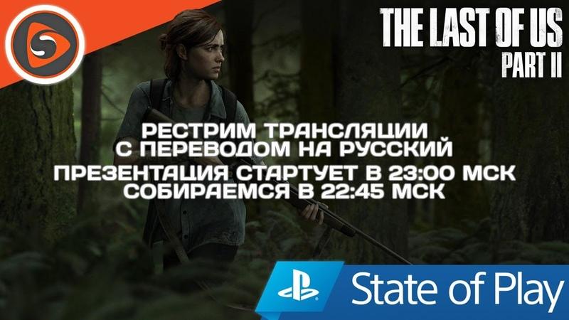 The Last of Us Part II на PlayStation State of Play (май 2020). Рестрим с переводом