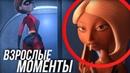 ВЗРОСЛЫЕ МОМЕНТЫ СУПЕРСЕМЕЙКА!/ ФИГУРА ЭЛАСТИКИ!