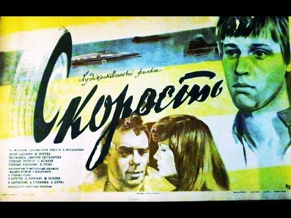 СКОРОСТЬ (советский фильм драма 1983 год)